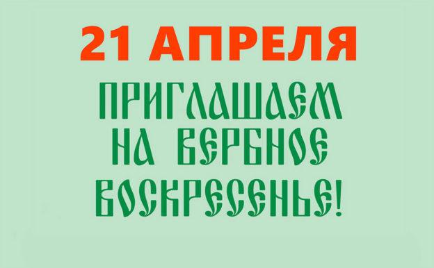 plakaty_k_Pashe_2