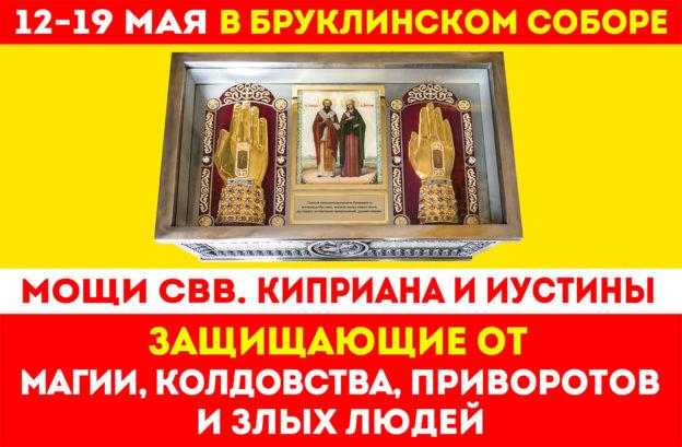 В Бруклин прибыли мощи святых Киприана и Иустины! (График пребывания)