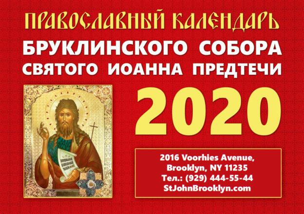 Вышел Православный календарь Бруклинского собора на 2020 год