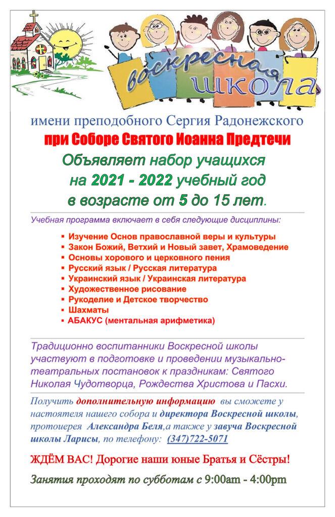 Приглашаем детей в русскую школу преподобного Сергия Радонежского в Бруклине!